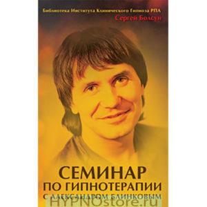 Blinkov_cover